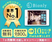 Bionlyまずは無料で1ヶ月お試しキャンペーン!!