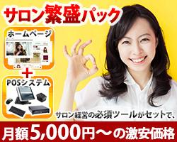 サロン繁盛パック サロン経営の必須ツールが初期費用無料、月額5,000円~!