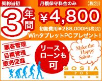 【BG限定!お得な特典!!】 何と!Windows10タブットパソコンプレゼント!!