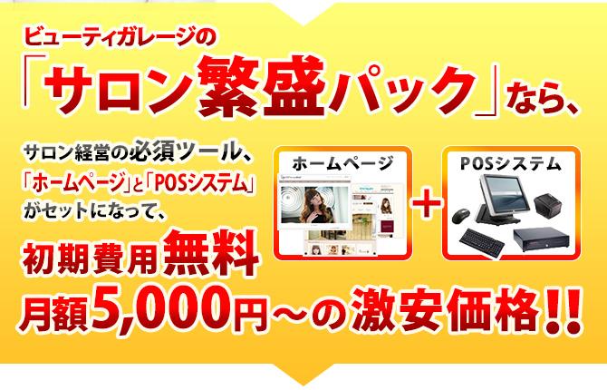 ビューティガレージの「サロン繁盛パック」なら、サロン経営の必須ツール「ホームページ」と「POSシステム」がセットになって、初期費用無料、月額5,000円~の激安価格!!