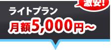 激安!ライトプラン 月額5,000円~