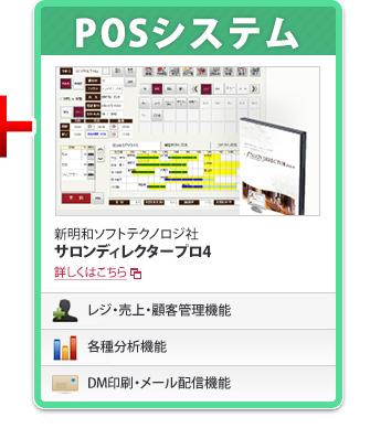 POSシステム: 新明和ソフトテクノロジ社 サロンディレクタープロ4