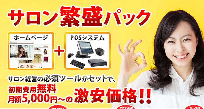 「サロン繁盛パック」 ホームページ+POSシステム。サロン経営の必須ツールがセットで、初期費用無料、月額5,000円~の激安価格!!