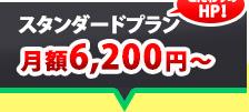 こだわりのHP!スタンダードプラン 月額6,300円~