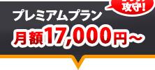がっちり攻守!プレミアムプラン 月額1,700円~