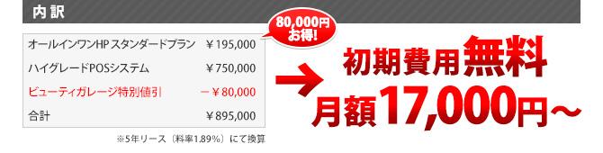 内訳: 初期費用無料、月額17,000円~
