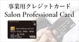 事業用クレジットカード「Salon Prifessional Card」