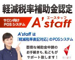 軽減税率対策補助金の認定POS-A'staff